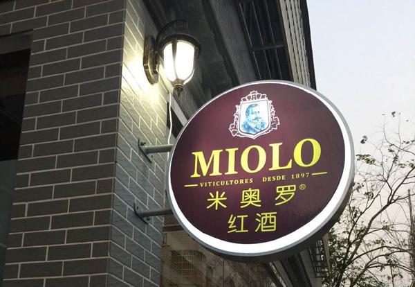 Miolo inaugura terceira loja na China · Revista ADEGA